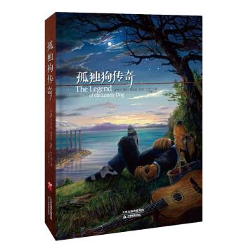 孤独狗传奇 [新西兰] 伊凡·克拉克,[新西兰] 斯图·杜瓦尔,李璐 9787530973295 书耀盛世图书专营店