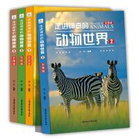 全套4册 走进神奇的动物世界 彩图版儿童知识百科全书小学生一二三年级陆地动物科普十万个为什么课外阅读书6-12岁青少年