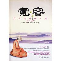 【旧书二手书9新】宽容:真善美的修心课、罗俊英 著 出版社:中国华侨出版社