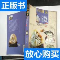 [二手旧书9成新]和田玉收藏与鉴定 /蔡景仙 辽海出版社
