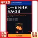 C++面向对象程序设计【新华书店 正版保障】