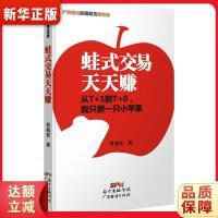 蛙式交易天天赚 肖兆权 9787545437836 广东经济出版社有限公司 新华书店 品质保障