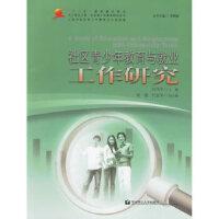 社区青少年教育与就业工作研究 石伟平,黄健,代蕊华 华东理工大学出版社 9787562819158
