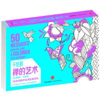 千纸鹤 禅的艺术【法】莉萨・马加诺9787508653433【新华书店,稀缺收藏书籍!】