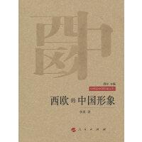 西欧的中国形象―世界的中国形象丛书