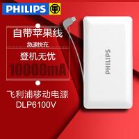飞利浦充电宝超薄便携10000毫安自带线移动电源安卓苹果手机专用 DLP6100V 白色