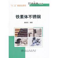 [出版集团自营]铁素体不锈钢\康喜范__特殊钢丛书,冶金工业出版社,9787502457136