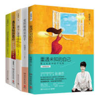 ・・・张德芬心灵经典套装(全5册)