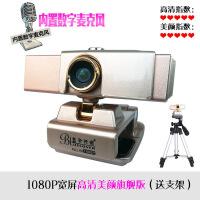 ?美颜摄像头直播高清电脑台式1080p主播专用 直播 笔记本摄像头