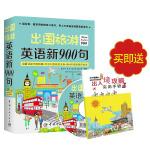 【限量赠送 出入境攻略实用手册】出国旅游英语新900句 英语口语书籍 日常口语书籍 旅游交际口语书