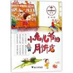 小兔儿爷的月饼店/中华传统节日故事
