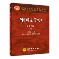 【二手书旧书8成新】外国文学史 下 修订版 郑克鲁 9787040182644 高等教育出版社