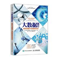 【新书店正版】 大数据医疗 医院与健康产业的颠覆性变革 [美]劳拉 B. 麦德森(Laura B. Madsen) 人