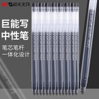 晨光0.5全针管中性笔学生用大容量水笔考试用碳素黑中性笔蓝色彩色针管笔教师用红笔商务办公水性签字笔