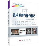 CT技术原理与操作技巧