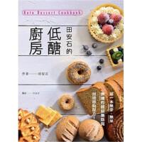 【驰创图书】预售 正版 台版书 田安石的低糖厨房 不用面粉、不用糖的烘焙方法 低糖烘培食谱 低糖饮食 低糖甜点烘培书 田