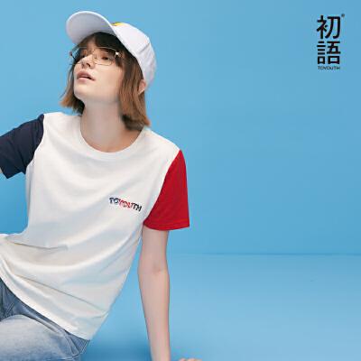 初语 2018夏季新款 撞色短袖袖字母印花宽松chic t恤女百搭上衣