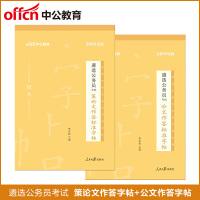 中公教育2020遴选公务员考试:策论文作答标准字帖+公文作答标准字帖2本套