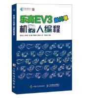 乐高EV3机器人编程超简单 乐高机器人搭建教程书籍乐高机器人设计
