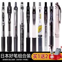 日本百乐斑马三菱中性笔套装不晕染JJ77按动笔组合P500考试笔JJ15进口文具黑色水笔ZEBRA限定款0.5