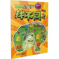 植物大战僵尸游戏书-找不同2
