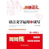 快捷语文 语言文字运用与读写周周练 高一年级上(活页版)