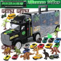 【支持礼品卡】儿童玩具恐龙货柜车宝宝合金汽车模型套装小男孩7汽车赛车3-5-6岁5kw