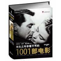 【旧书9成新正版现货包邮】有生之年非看不可的1001部电影(第10版)(美)施奈德,江唐,赵剑琳,王甜甜9787511