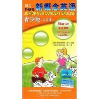 正版 朗文外研社 新概念英语青少版入门级AB*磁带 Starter课堂用带 不含书