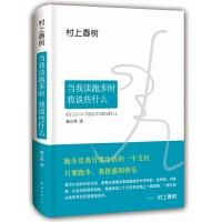 当我谈跑步时,我谈些什么+且听风吟(新版) 全2册 套装 (日)村上春树 著 影响当代中国人的外国散文精品