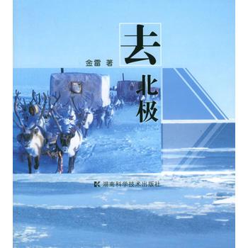 【旧书二手书8新正版】去北极 金雷 9787535742438 湖南科技出版社