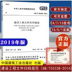 正版国标 2020年新修订版 GB50328-2014建设工程文件归档规范 中国建筑工业出版社 2015-05-01实施