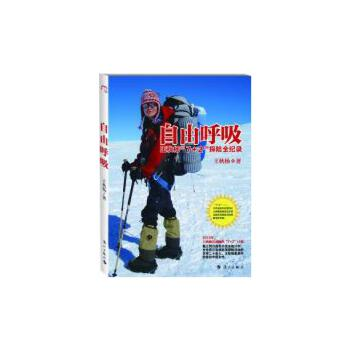 L正版自由呼吸—王秋杨 7+2 探险全纪录 王秋杨 9787540755300 漓江出版社