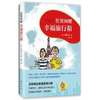 佐�R阿�� : 幸福旅行箱,(日)�u田洋七,南海出版公司【正版�D��可�_�l票】