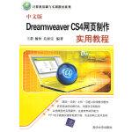 中文版Dreamweaver CS4网页制作实用教程(计算机基础与实训教材系列)