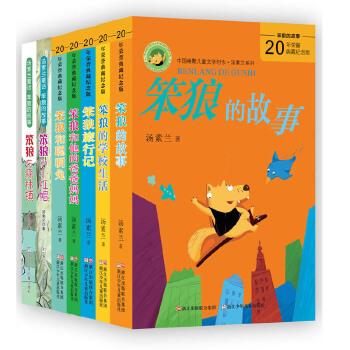 汤素兰童话·笨狼的故事(套装 共7册) 20年典藏荣誉纪念版,汤素兰代表作,获奖无数