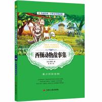 中外文学精品廊 (青少年彩绘版) 西顿动物故事集 春雨教育