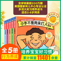 手不是用来打人的 儿童绘本2岁行为习惯情商教育绘本 3-6岁辑小手幼儿绘本阅读获奖1-4-5-6岁睡前故事书儿童幼儿园宝
