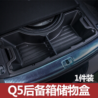 18款奥迪A4L汽车扶手箱置物盒 17款奥迪Q5 Q3中央储物盒内饰配件SN8855