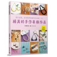 【二手旧书9成新】精美的手作串珠饰品日本靓丽出版社著新世界出版社