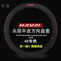 长城哈弗H6升级运动版H5H3H2H1哈佛方向盘套真皮把套四季改装专用