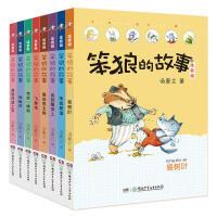 正版笨狼的故事注音版全套8册 彩图注音版小学生课外阅读书籍一年级课外书二三儿童读物6-8-9-10-12岁汤素兰作品经典