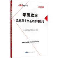 中公教育2019考研政治马克思主义基本原理概论