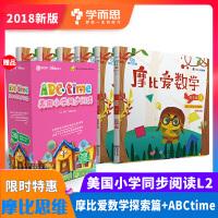 包邮正版学而思 摩比爱数学探索篇套装6册+ ABC time 美国小学同步阅读L2 第二级(幼儿园中班适用)可搭配 R