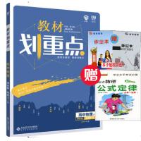 2020版教材划重点高中物理选修3-5人教版 教材全解读高中辅导书文理科同步教材全解必刷题理想树 送手册本