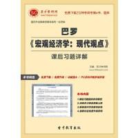 巴罗《宏观经济学:现代观点》课后习题详解-手机版(ID:3735)