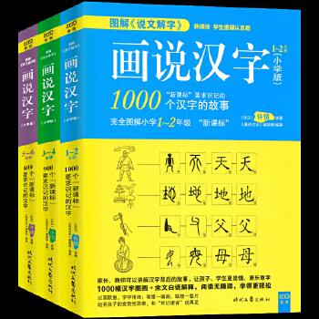 正版3册许慎《画说汉字》全套3册小学版1-6年级新课标学习读物 图解说文解字2700个汉字故事中华文学书局 汉字记忆技巧书 汉语教程 汉字记忆技巧书