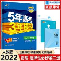 新教材2021版五年高考三年模拟高中物理选择性必修第二册人教版 5年高考3年模拟高二物理选修二2全解全练高中物理五三同步练习册