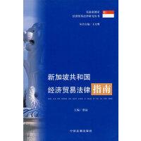 新加坡共和国经济贸易法律指南