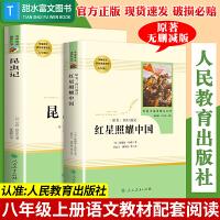 【包邮】红星照耀中国 昆虫记 人民教育出版社 原著完整版 八年级必读书目 语文教材指定名著 名著阅读课程化丛书